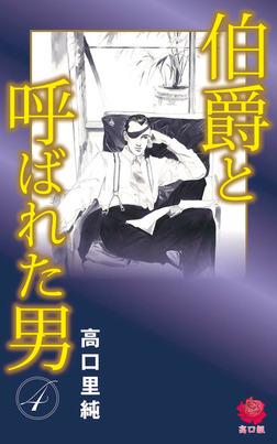 伯爵と呼ばれた男(4)-電子書籍