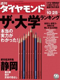 週刊ダイヤモンド 03年10月25日号