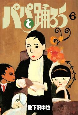 パパと踊ろう(6)-電子書籍