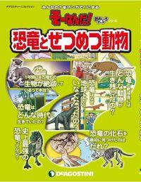 そーなんだ! おもしろテーマシリーズ 「恐竜とぜつめつ動物」
