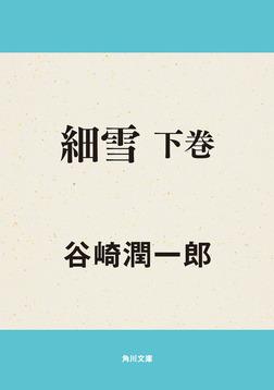 細雪 下巻-電子書籍