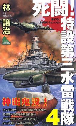 死闘!特設第三水雷戦隊(4)-電子書籍