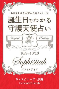 10月9日~10月13日生まれ あなたを守る天使からのメッセージ 誕生日でわかる守護天使占い-電子書籍