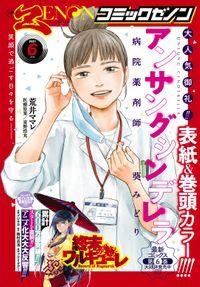 月刊コミックゼノン2021年6月号