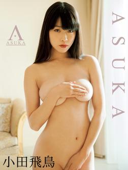 小田飛鳥1st.写真集 ASUKA-電子書籍