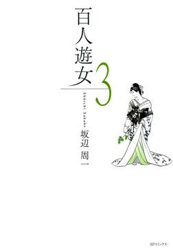 百人遊女 3巻-電子書籍