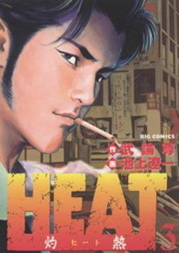 HEAT-灼熱-(3) - マンガ(漫...