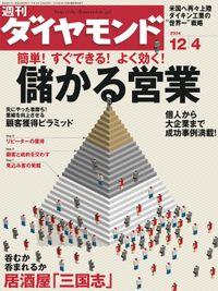 週刊ダイヤモンド 04年12月4日号