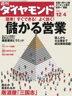 週刊ダイヤモンド 04年12月4日号-電子書籍