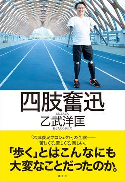 四肢奮迅-電子書籍
