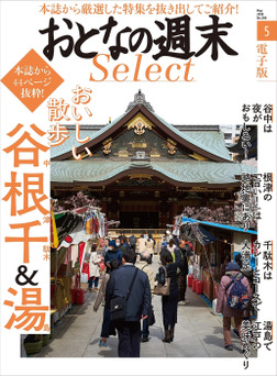 おとなの週末セレクト「おいしい散歩 谷根千&湯島」〈2018年5月号〉-電子書籍