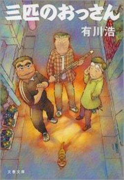 三匹のおっさん-電子書籍