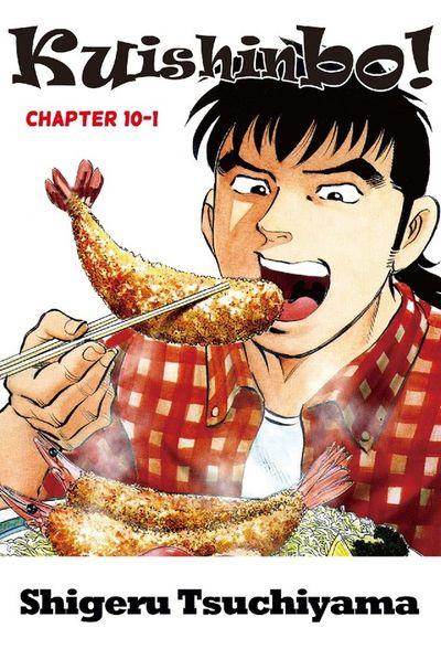 Kuishinbo!, Chapter 10-1