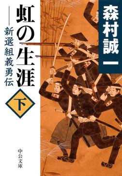 虹の生涯(下) 新選組義勇伝-電子書籍