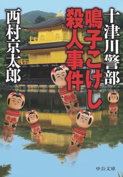 十津川警部 鳴子こけし殺人事件-電子書籍