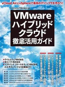 VMwareハイブリッドクラウド徹底活用ガイド(日経BP Next ICT選書)-電子書籍