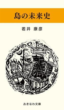 島の未来史-電子書籍