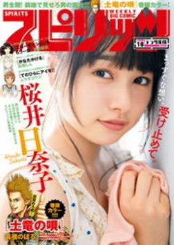 週刊ビッグコミックスピリッツ 2017年18号(2017年4月3日発売)-電子書籍