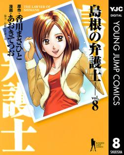 島根の弁護士 8-電子書籍