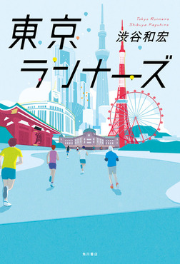 東京ランナーズ-電子書籍
