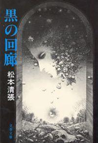 黒の回廊(文春文庫)