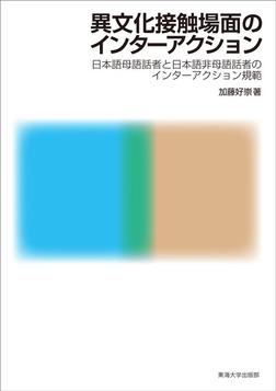 異文化接触場面のインターアクション 日本語母語話者と日本語非母語話者のインターアクション規範-電子書籍
