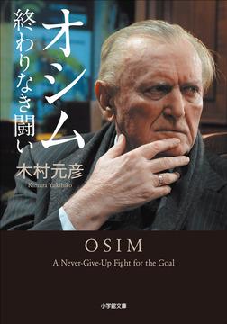 オシム 終わりなき闘い-電子書籍
