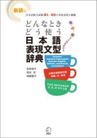 新装版 どんなときどう使う 日本語表現文型辞典 Essential Japanese Expression Dictionary: A Guide to Correct Usage of Key Sentence Patterns (New Edition)