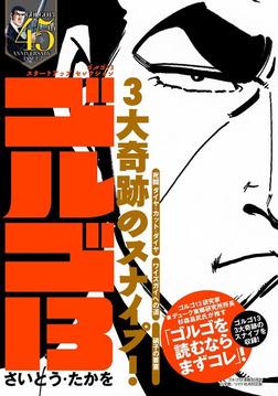 ゴルゴ13 スタートアップ・セレクション ゴルゴ13 3大奇跡のスナイプ!-電子書籍