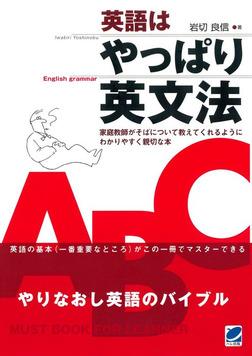 英語はやっぱり英文法-電子書籍