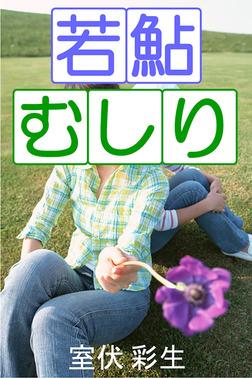 若鮎むしり-電子書籍