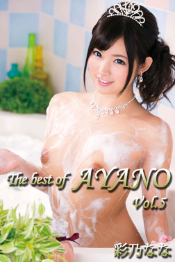 The best of AYANO Vol.5 / 彩乃なな-電子書籍