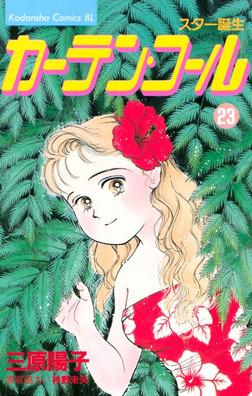 カーテン・コール(23)-電子書籍