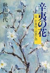 辛夷の花(文春文庫)