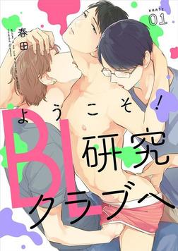 ようこそ!BL研究クラブへ【単話売】 karte.01-電子書籍