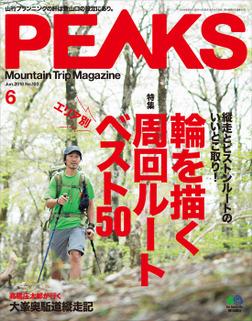 PEAKS 2018年6月号 No.103-電子書籍