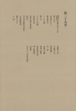 洒落本大成〈第29巻〉-電子書籍