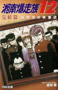 【フルカラーフィルムコミック】湘南爆走族12 完結編 桜吹雪の卒業式 ①