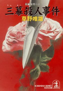 三幕殺人事件-電子書籍