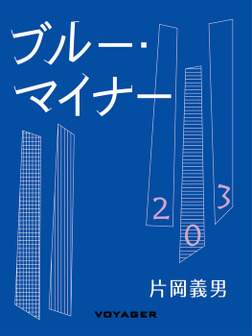 ブルー・マイナー-電子書籍