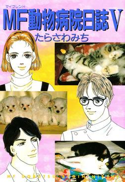 MF動物病院日誌 / 5-電子書籍