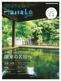Hanako SPECIAL 首都圏から1泊2日、関東の名宿へ-電子書籍
