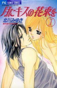月にキスの花束を(1)
