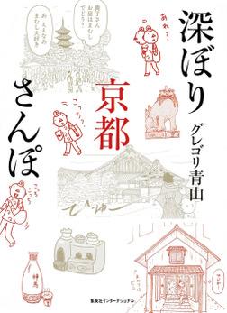 深ぼり京都さんぽ-電子書籍