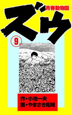 ズウ~青春動物園(9)-電子書籍