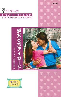 淑女とボディガード-電子書籍