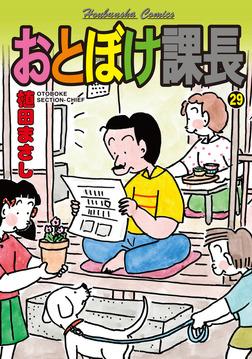 おとぼけ課長 29巻-電子書籍