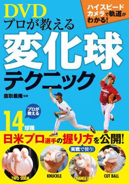 プロが教える変化球テクニック(DVDなしバージョン)-電子書籍