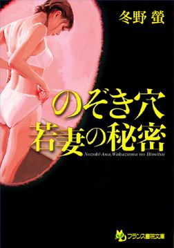 のぞき穴 若妻の秘密-電子書籍