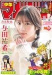 週刊少年マガジン 2020年2・3号[2019年12月11日発売]